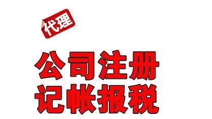 上海铭喜企业代理会计的会计代理优势
