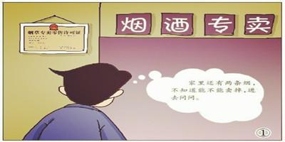 上海烟草零售许可证办理条件