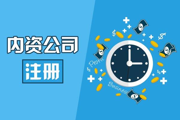 上海浦東新區公司注冊