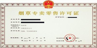 烟草专卖许可证办理流程及材料