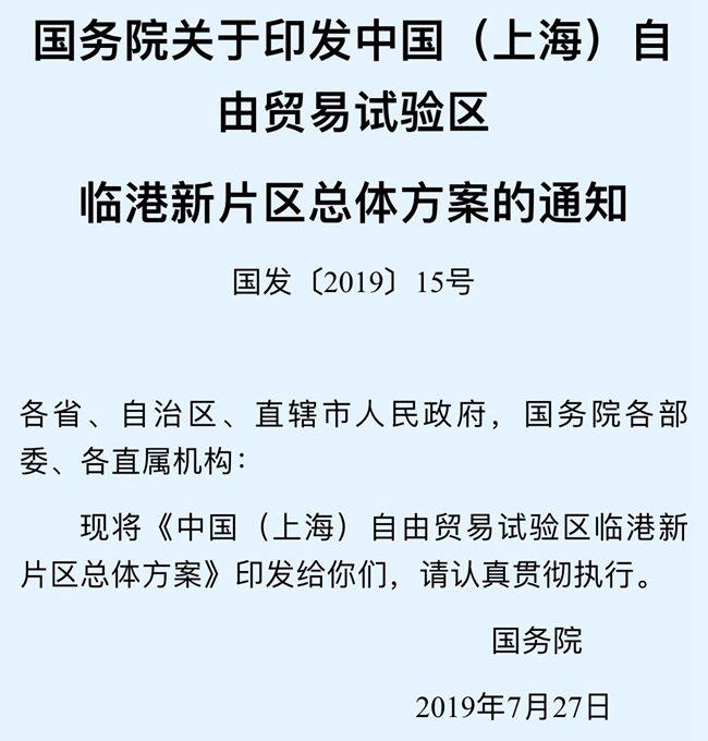 上海自贸区临港新片区落定!4大行业5年内按15%税率…八大看点