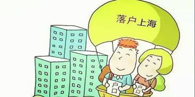 上海居轉戶持證人員如何辦理遷入戶口手續