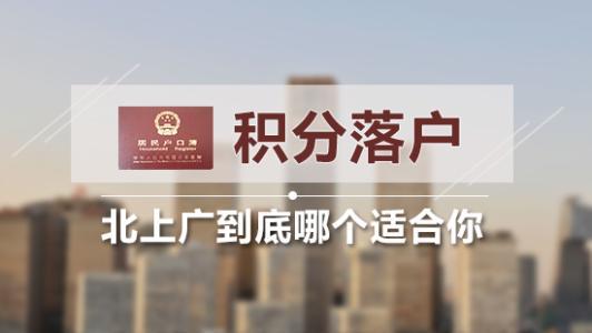 這4個條件上海居轉戶有優先辦理